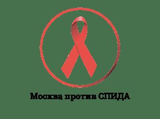 Москва против СПИДА