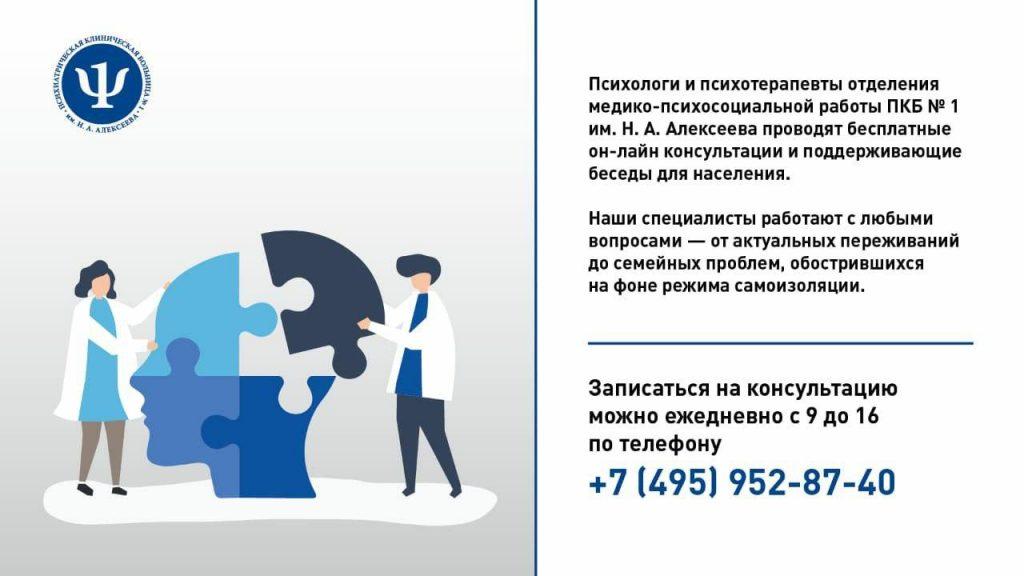 Бесплатые онлайн-консультации для населения