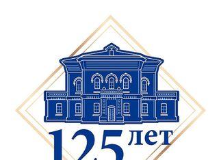 Нашей больнице – 125 лет!