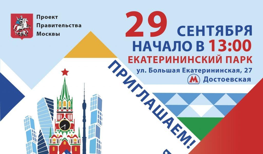 «Москва – город мира, дружбы и согласия»