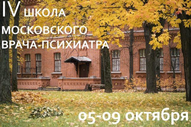 IV Школа Московского врача-психиатра