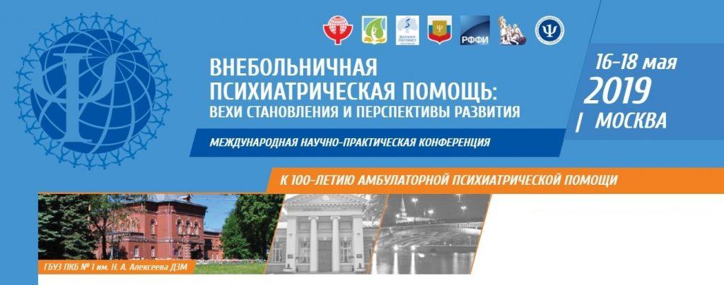 """Конференция """"Внебольничная психиатрическая помощь: вехи становления и перспективы развития"""" 16-18 мая 2019 года"""