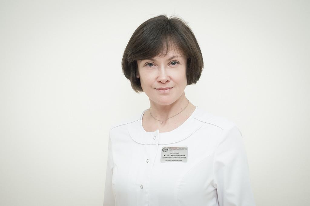 Белякова Алла Александровна