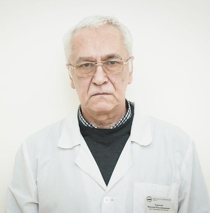 Турский Виктор Владимирович